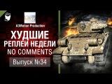 Худшие Реплеи Недели - No Comments №34 - от A3Motion [World of Tanks]
