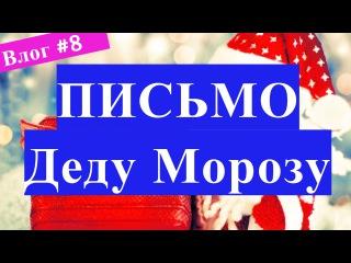 VLOG #8: ПИСЬМО Деду Морозу. СТИХ. Подарок от Деда Мороза. Новый год в детском саду | Семейный влог