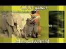 Арабский язык для детей- Знакомимся с животными