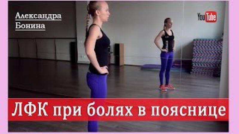 ►Лечебные упражнения при болях в пояснице [Отрывок из урока-3]