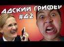 Шоу АДСКИЙ ГРИФЕР 42