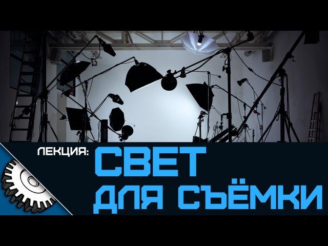Свет для Видео Съёмки Лекция Айсбергер