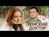 Земской доктор. 1 сезон. 1 серия (2010)