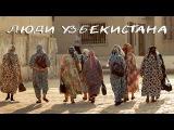 Люди Узбекистана. Наш опыт общения с местными жителями!