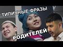 Типичные фразы Казахстанских родителей JKS 18