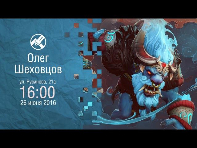Творческая встреча с Олегом Шеховцовым (Leshiy)