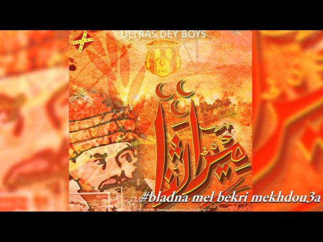 Dey Boys Album : Nostra Eredita - ميراثنا bladna mel bekri mekhdou3a