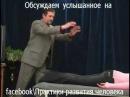 Горизонтальная прокачка (метод В.М.Бронникова)