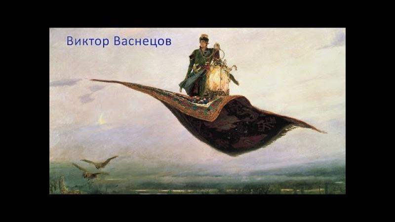 Развивающие мультфильмы Совы - Художник Виктор Васнецов - Всемирная картинная галерея