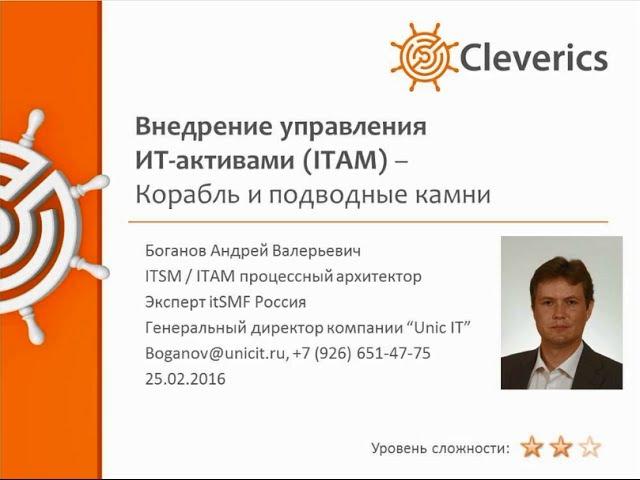 Внедрение управления ИТ-активами (ITAM) — корабль и подводные камни