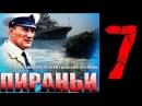 Пираньи 7 серия из 8 06.06.2013 Приключенческий сериал