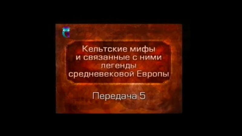 Кельтские мифы. Передача 5. Изгнание сыновей Уснеха. Похищение кабана Мак-Дато