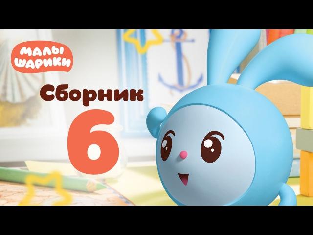 Малышарики Обучающий мультик для малышей Все серии подряд Сборник 6