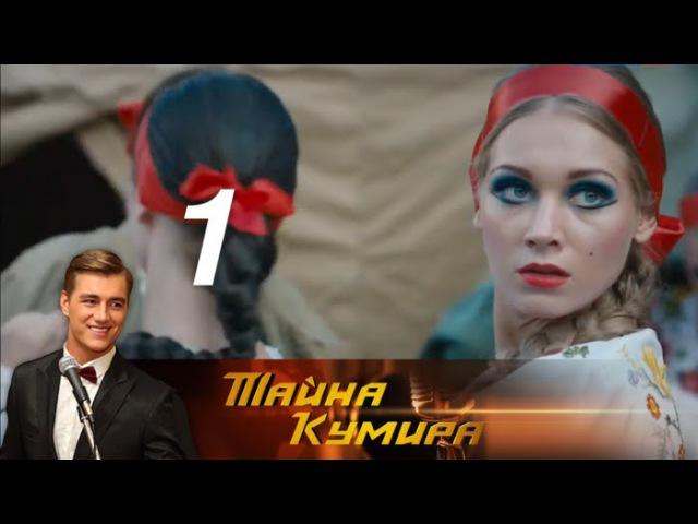 Тайна кумира. Серия 1 (2016) @ Русские сериалы » Freewka.com - Смотреть онлайн в хорощем качестве