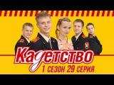 Кадетство, 1 сезон 29 серия