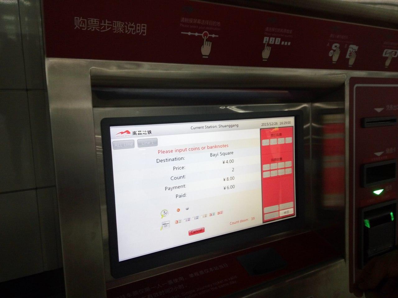 билет метро китай