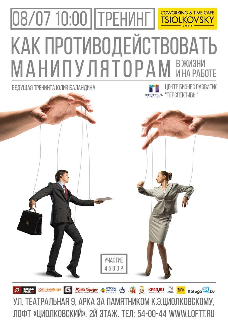 """Афиша Калуга """"Как противодействовать манипуляторам"""""""