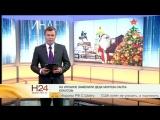 На Украине отменили Деда Мороза и Снегурочку