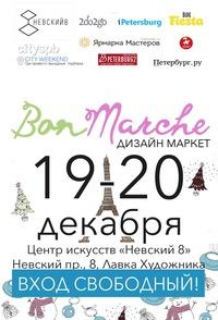 Новогодний дизайн-маркет «BonMarche»