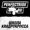 PerfectRide.ru | Школа квадрокросса №1 в Москве