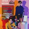 Бесплатный K-POP-концерт - GOLDMUND - МОСКВА