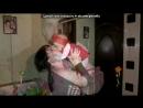 мои любимие дочурки под музыку Дзідзьо і Вова зі Львова Я тя кохам I love you Я тебе кохаю Я тебя люблю Picrolla