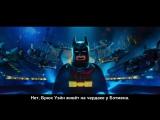 Лего Фильм: Бэтмен / The Lego Batman Movie.Русский трейлер с Comic Con (Субтитры, 2017) [1080p]