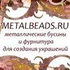 METALBEADS.RU - фурнитура для бижутерии