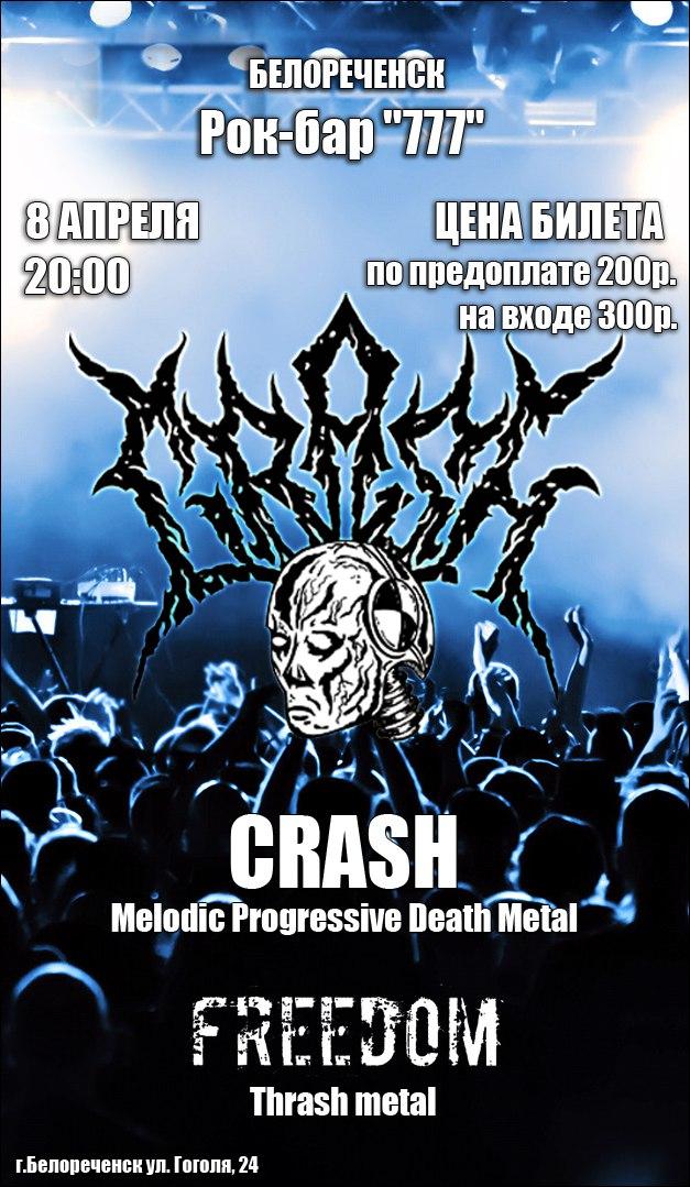 "Концерт ""CRASH"" & ""FREEDOM"" @ Рок-Бар 777"