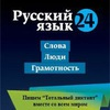 Русский язык-24