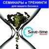 SaveTime  Бизнес семинары и тренинги