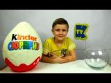 Огромное Яйцо Киндер Сюрприз. Открываем игрушки. A huge egg Kinder Surprise . Open toys