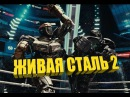 ЖИВАЯ СТАЛЬ 2 Real Steel - Novorossia VS Ukraine