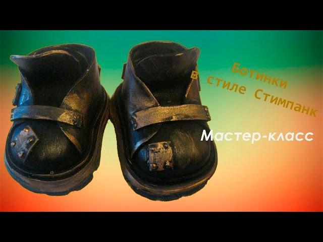 Ботинки в Стиле Стимпанк из Фоамирана. Мастер-класс.