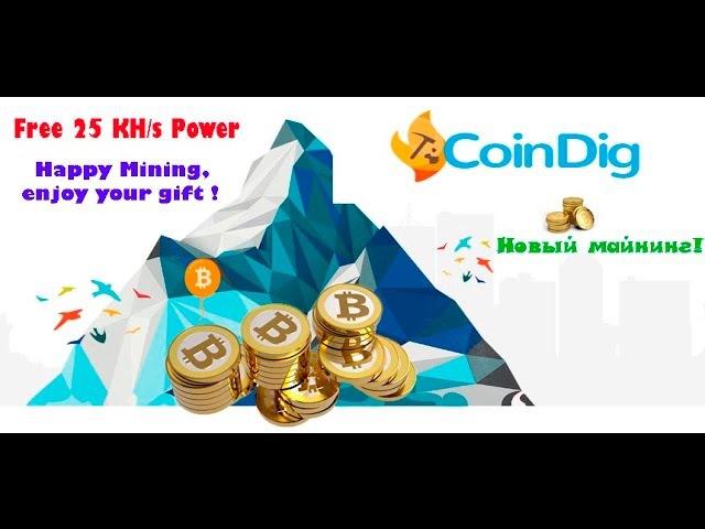 Новый майнинг CoinDig 25 KH/s В подарок!ПЛАТИТ CoinDig ИЛИ НЕТ?