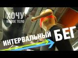 Интервальный бег. Трудности. Мисс Волгоград 2016 | фитнес реалити ХОЧУ НОВОЕ ТЕЛО #6