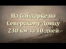 На байдарке по Северскому Донцу Андреевка Святогорск 230 км за 10 дней
