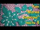 Ирландское кружево. Нерегулярная сеточка. Топ Магия бирюзы часть 8 - The magic of turquoise part 8