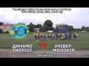 Динамо Патріот vs Універ Молокія 1 3 19 07 2016 ЧХФ Вища ліга 12 й тур