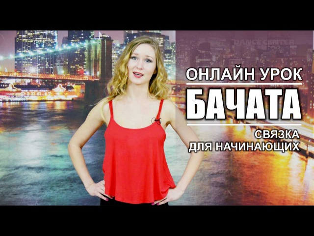 БАЧАТА Женский стиль   Урок 1  Анна Галушка