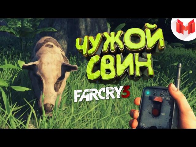 Far Cry 3 Баги Приколы Фейлы
