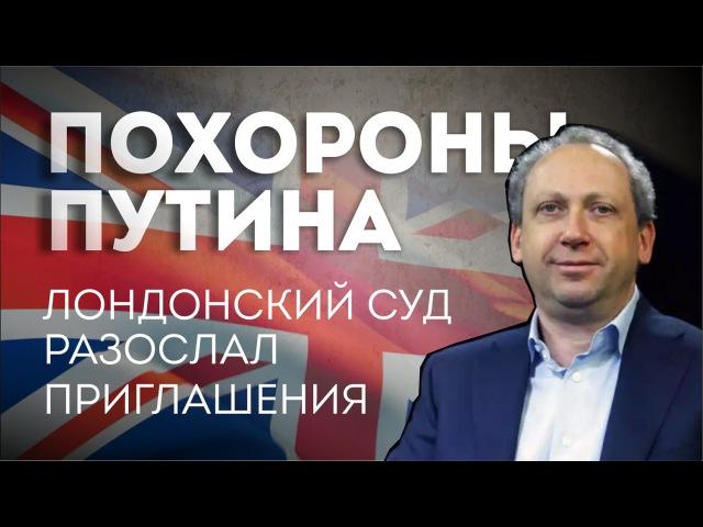 Похороны Путина: Лондонский суд разослал приглашения