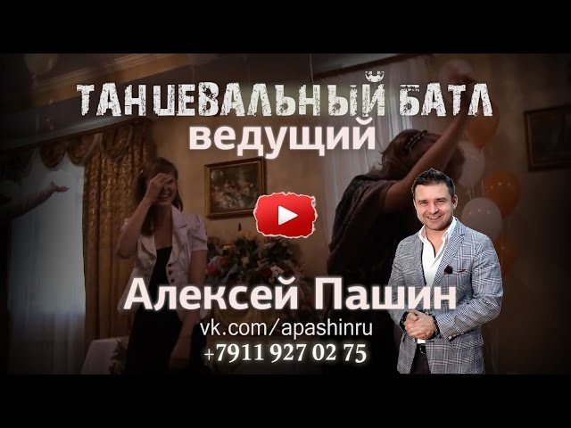 Ведущий Алексей Пашин Конкурс Танцевальный Батл