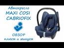 Автокресло Maxi Cosi CabrioFix ⑊Обзор ⑊ Плюсы и Минусы