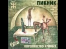 Пикник - Королевство кривых (альбом)