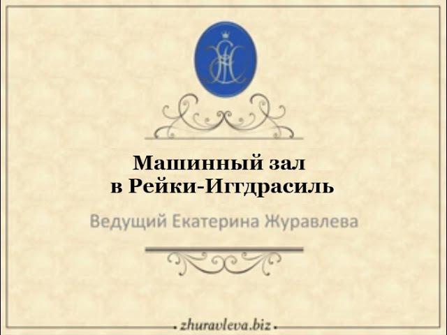 Машинный зал Рейки-Иггдрасиль от Екатерины Журавлевой