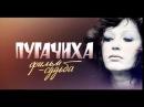 Алла Пугачёва в документальном фильме Пугачиха. Фильм-судьба 2011 год