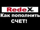 Как пополнить счет RedeX