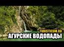 Агурские водопады и Орлиные скалы.
