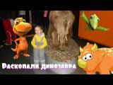 Раскопки динозавров Гуляем по музею excavations of dinosaurs
